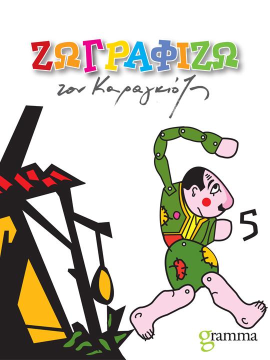 KARAGIOZHS