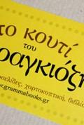 TO-KOUTI-TOU-KARAGIOZH